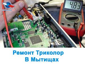remont_trikolor_tv_v_myitischah