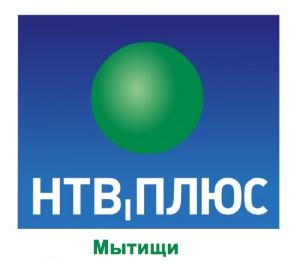 ustanovka_ntv_plus_v_myitischah