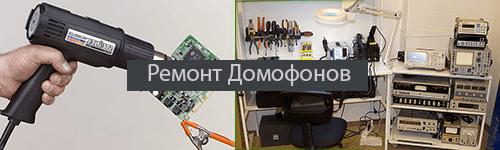ремонт домофона в Мытищи