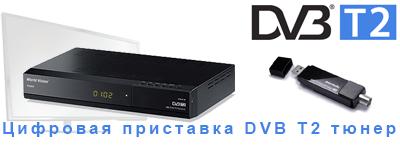 Купить ресивер DVB T2 тюнер